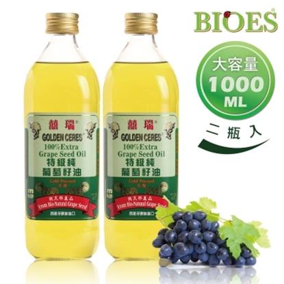 【囍瑞 BIOES】冷壓特級 100% 純葡萄籽油(1000ML - 2入)