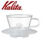 KALITA 155系列蛋糕型玻璃濾杯(雪花白) #05066