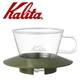 KALITA 155系列蛋糕型玻璃濾杯(迷彩綠) #05064