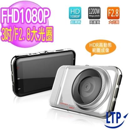 圖片 【LTP】HDR旗艦機3吋1080P行車記錄器