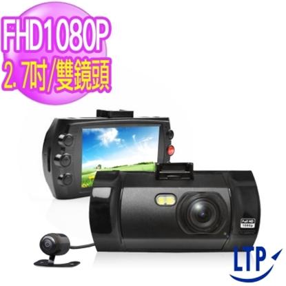 【LTP】終結者2.7吋1080P 雙鏡頭行車紀錄器
