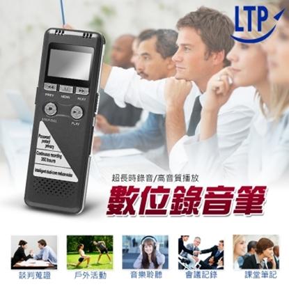 圖片 【LTP】 GH700數位MP3專業錄音筆8G