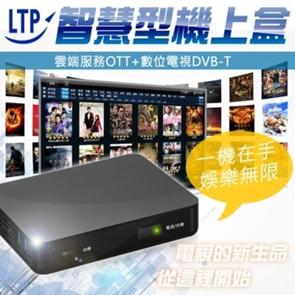 圖片 【LTP】追劇4核心雲端智慧電視盒(機上盒)