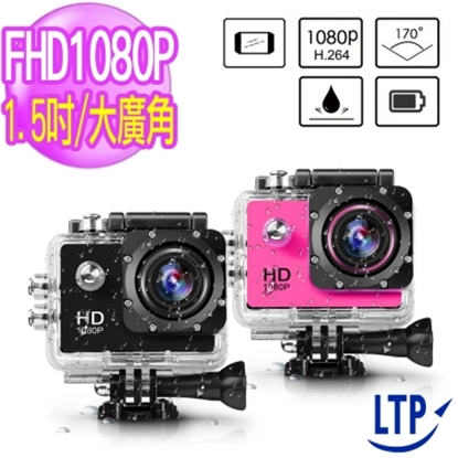 圖片 【LTP】HDR 1080P極限運動防水攝影行車記錄器/ 汽機車兩用