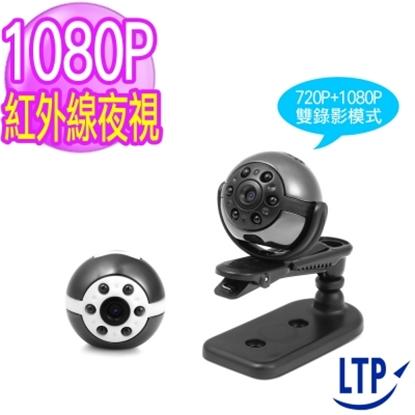 圖片 【LTP】小鋼珠360度迷你微型攝影機