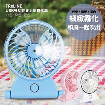 圖片 FRELINE USB充電多功能霧化扇_FF-TB203