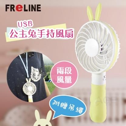圖片 FReLINE 公主兔USB手持風扇_FF-HD213