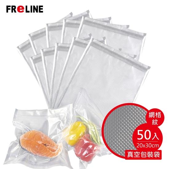 圖片 FReLINE 真空包裝袋2030cm  FVB-2030