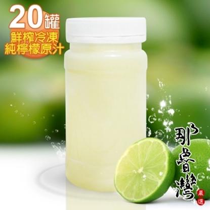 圖片 【那魯灣】鮮榨冷凍純檸檬原汁20罐(230G/罐)