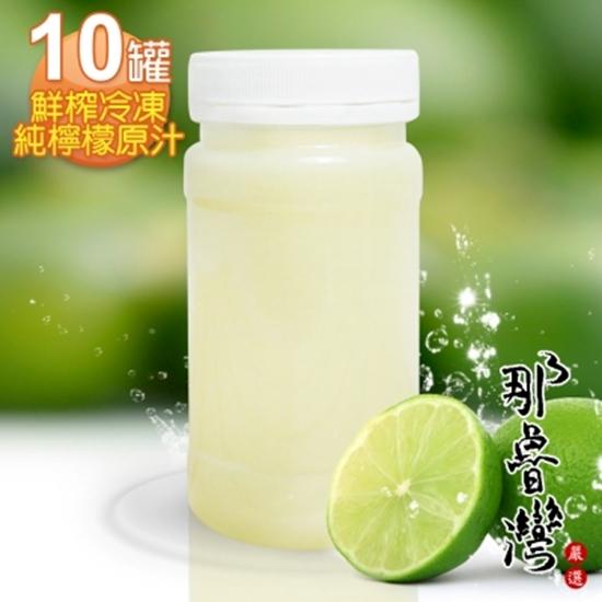 天然 檸檬