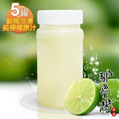 圖片 【那魯灣】鮮榨冷凍純檸檬原汁 5罐(230G/罐)