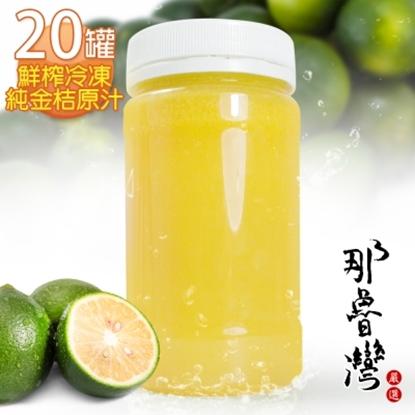 圖片 【那魯灣】鮮榨冷凍純金桔原汁 20罐(230G/罐)