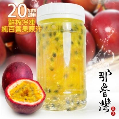 圖片 【那魯灣】鮮榨冷凍純百香果原汁 20罐(230G/罐)