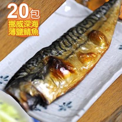 圖片 【食在幸福】挪威深海薄鹽鯖魚片20包(190g/包)
