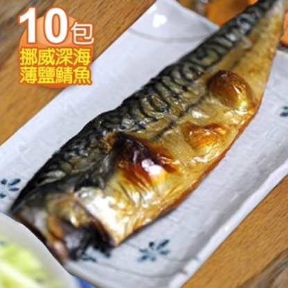 圖片 【食在幸福】挪威深海薄鹽鯖魚片10包(190g/包)