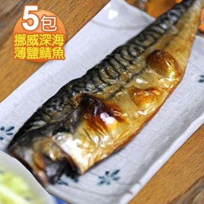 圖片 【食在幸福】挪威深海薄鹽鯖魚片 5包(190g/包)
