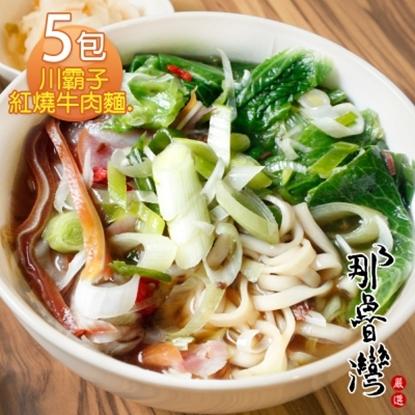 【那魯灣】川霸子紅燒牛肉麵   5包(370g/包)