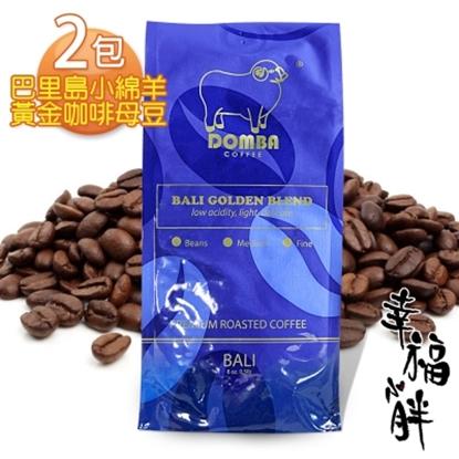 圖片 【幸福小胖】巴里島小綿羊黃金咖啡母豆 2包 (半磅/包)