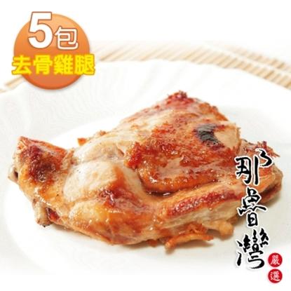 圖片 【那魯灣】泰安國產鮮嫩去骨雞腿    5包(200g±10%/包 )