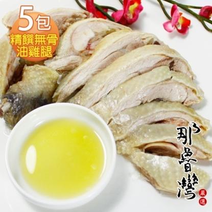 圖片 【那魯灣】精饌無骨油雞腿 5包 (425公克/包)