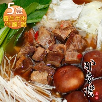 圖片 【那魯灣】養生牛肉(牛腩)鍋 5盒(1.2kg/內含肉300g/盒)