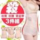 【JS嚴選】法式輕雕纖腰激瘦三合一加強美體帶(收胃帶+收腹帶+骨盆帶) - 膚