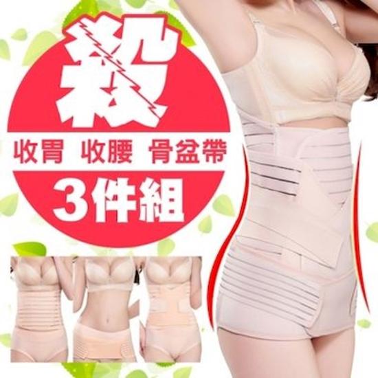 圖片 【JS嚴選】法式輕雕纖腰激瘦三合一加強美體帶(收胃帶+收腹帶+骨盆帶) - 膚