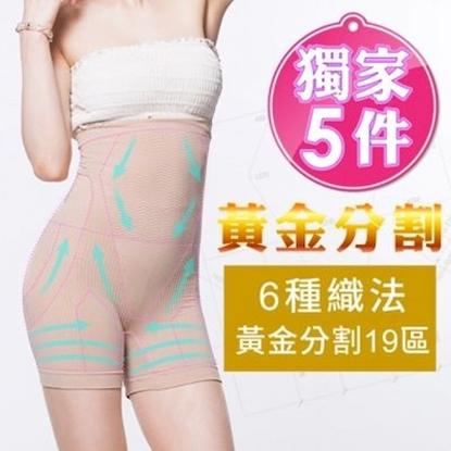 圖片 【JS嚴選】台灣製抗溢肉腰夾式收腹美臀平口塑身褲(超值5件)