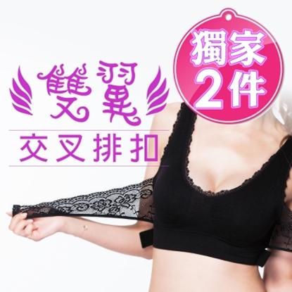 圖片 【JS嚴選】*平胸救星*超強塑型扭力交叉無鋼圈內衣(超值2件)