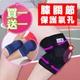 【JS嚴選】外銷歐美可調式三線專業護膝(送透氣護膝B)