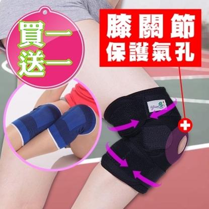 圖片 【JS嚴選】外銷歐美可調式三線專業護膝(送透氣護膝B)