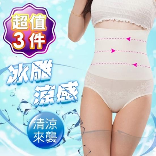 圖片 【JS嚴選】MIT 涼感紗穿就塑魔鬼曲線超高腰俏臀三角褲(超值3件)