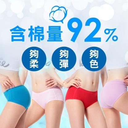 圖片 【JS嚴選】*頂極新彊長絨棉*輕機能微雕無痕美臀褲(三件組)