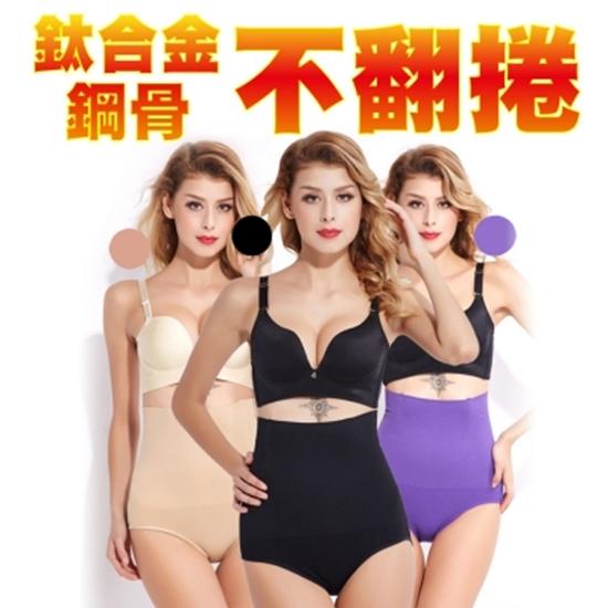 圖片 【JS嚴選】日式養生鈦合金鋼骨防下捲美體褲(超值4件)