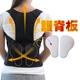 【JS嚴選】*發燒新品*健康減壓護脊板塑身護腰挺背帶(護脊板美背+隨機棉背心*1)