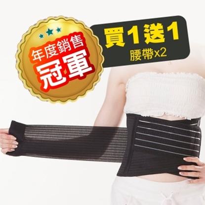 圖片 【JS嚴選】*買一送一*可調式隱形版塑身收腹護腰帶(腰帶*2)