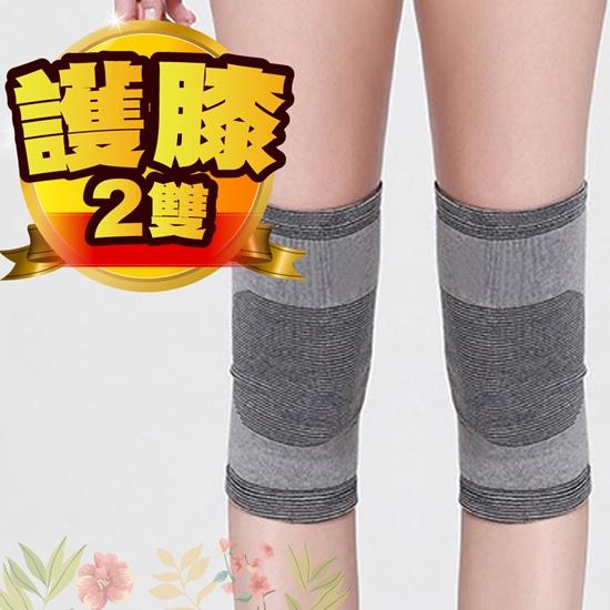 圖片 【JS嚴選】全方位運動護膝(CC膝*2雙)