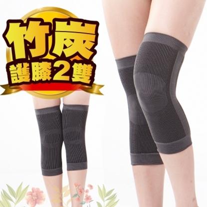圖片 【JS嚴選】台灣製竹炭透氣舒適運動護膝(竹膝*2雙)