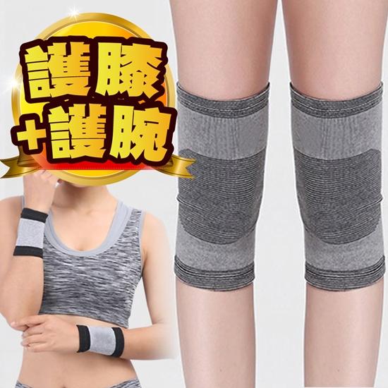 圖片 【JS嚴選】全方位運動護膝護腕組(CC膝腕)
