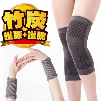 圖片 【JS嚴選】台灣製竹炭透氣舒適運動護膝護腕組(竹膝竹腕)