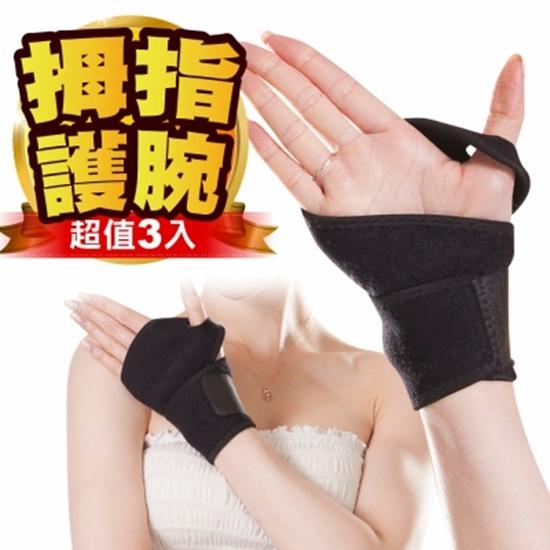 圖片 【JS嚴選】*左右通用*拇指支撐型運動健身專業護腕(拇指護腕*3)