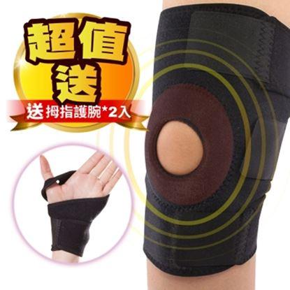 圖片 【JS嚴選】*開孔設計*可調式黏扣型三線專業運動健身護膝(CC開孔護膝送魔術腰包*2)