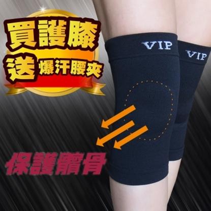 圖片 【JS嚴選】台灣製高效支撐專業麻花系運動護膝1對(麻花護膝+爆汗腰夾)
