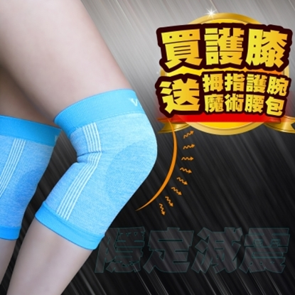 圖片 【JS嚴選】台灣製高效支撐專業麻花系運動護膝1對(麻花護膝+拇指護腕+魔術腰包)