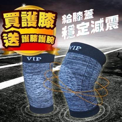 圖片 【JS嚴選】台灣製高效支撐專業麻花系運動護膝1對(麻花護膝+藍膝藍腕)
