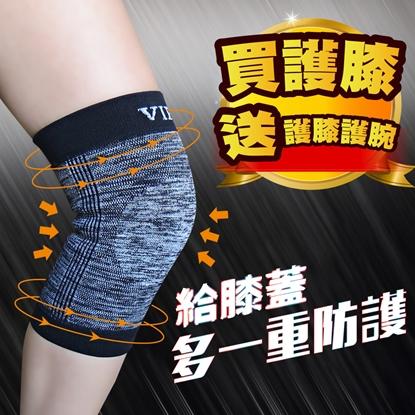 圖片 【JS嚴選】台灣製高效支撐專業麻花系運動護膝1對(麻花護膝+CC膝腕)