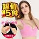 【JS嚴選】無鋼圈一片式立體厚墊無縫無痕胸罩內衣(668*5件)