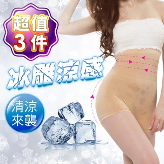 圖片 【JS嚴選】MIT 涼感紗穿就塑魔鬼曲線超高腰俏臀平口褲(超值3件)