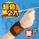【JS嚴選】鍺元素台灣製高機能雙包覆護手腕(2入)