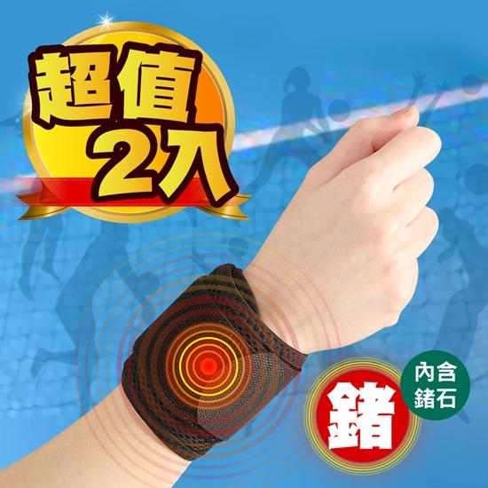 圖片 【JS嚴選】鍺元素台灣製高機能雙包覆護手腕(2入)